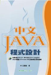 中文 Java 程式設計-cover