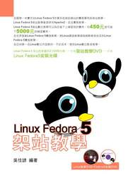 Linux Fedora 5 架站教學-cover