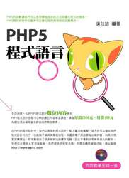 PHP 5 程式語言(Windows版)-cover