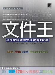 文件王-公司常用標準文件實例 170 個-cover