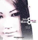 3ds max 8 真實之影:角色製作-cover