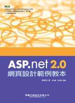 ASP.NET 2.0 網頁設計範例教本-cover