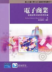電子商業:理論與實例 (e-Business 2.0: Roadmap for Success, 2/e)-cover