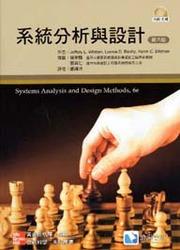 系統分析與設計 (Systems Analysis and Design Methods, 6/e)-cover