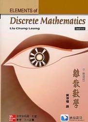 離散數學 (Elements of Discrete Mathematics, 2/e)-cover
