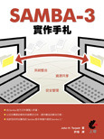 Samba-3 實作手札 (Samba-3 by Example: Practical Exercises to Successful Deployment, 2/e)-cover