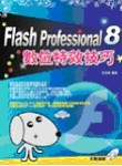 Flash Professional 8 數位特效技巧-cover