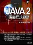 Java 2 視窗程式設計(適用 JDK 5.0 版)-cover