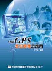 GPS 定位原理及應用-cover