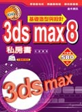 3ds max 8 基礎造型與設計私房書-cover