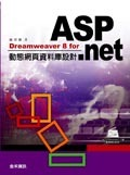 Dreamweaver 8 for ASP.NET 動態網頁資料庫設計-cover
