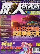 魔人研究所 3-cover