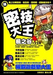 密技大王-cover