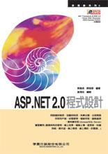 ASP.NET 2.0 程式設計-cover