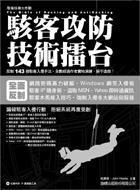 駭客攻防技術擂臺-cover