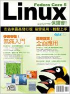 Fedora Core 5 Linux 保證會!-cover