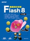 Flash 8 中文版動畫設計部屋-cover