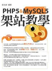 PHP5 & MySQL5 架站教學-cover
