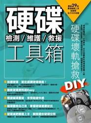 硬碟檢測、維護、救援工具箱-cover