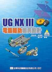 UG NX III 電腦輔助模具設計-cover
