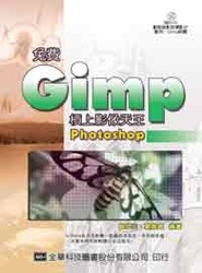 免費 Gimp 槓上影像天王 Photoshop-cover