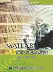 MATLAB 商用分析程式設計-cover