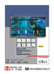 離散數學及其應用 (Discrete Mathematics and Its Applications, 5/e)-cover