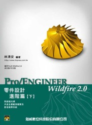 Pro/Engineer Wildfire 2.0 零件設計進階篇(下)-cover