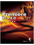 Premiere Pro 2.0 影音創作專家-cover