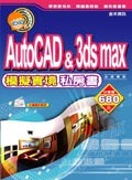 AutoCAD & 3ds max 模擬實境私房書-cover