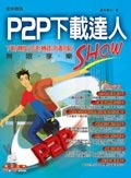 P2P 下載達人 Show-cover