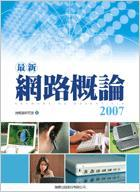 最新網路概論 2007-cover