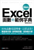 Excel 函數的範例字典-cover