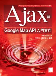 Ajax 與 Google Map API 入門實作-cover