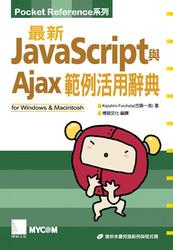 最新 JavaScript 與 Ajax 範例活用辭典-cover