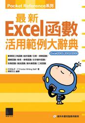 最新 Excel 函數活用範例大辭典-cover