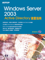Windows Server 2003 Active Directory 建置指南, 2/e-cover