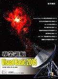 Visual Basic 2005 專業領航-cover