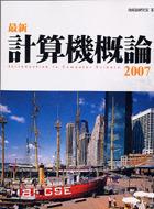 最新計算機概論 2007-cover