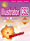Illustrator CS2 私房書-cover