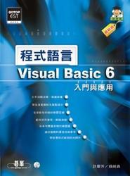 Visual Basic 6 程式語言入門與應用-cover