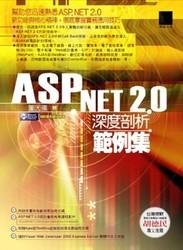 ASP.NET 2.0 深度剖析範例集-cover