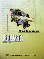 圖解機構辭典-cover