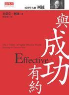 與成功有約(修訂版)(The Seven Habits of Highly Effective People: Restoring the Character Ethic)-cover