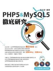 PHP5 & MySQL5 徹底研究-cover