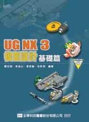 UG NX 3 模型設計基礎篇-cover