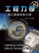 工程力學:靜力學與材料力學-cover