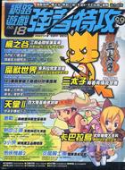 網路遊戲強者特攻 NO.18-cover