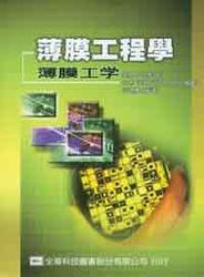 薄膜工程學, 2/e-cover