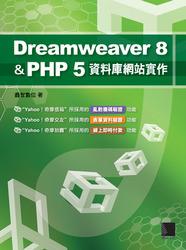 Dreamweaver 8 & PHP 5 資料庫網站實作-cover